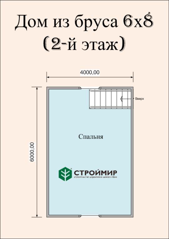 Дом 6х8 из бруса по проекту (Д-44)