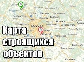 карта строящихся объектов